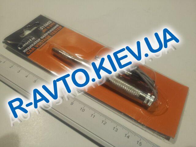 Контролька 6-24V, Lavita (515602)