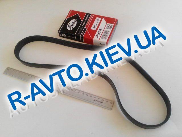 Ремень генер. ручейковый ВАЗ 2190 (с кондиционером), Gates (6PK995)
