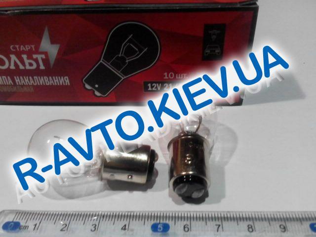 Лампа с цоколем СтартВОЛЬТ, 12|21|5 (VL-BAZ15D-02), (10 шт. в уп.) со смещеным усиком