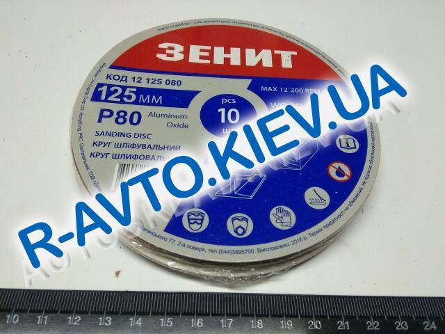 """Круг шлифовальный """"липучка"""" 125 мм з. 80, ЗЕНИТ"""