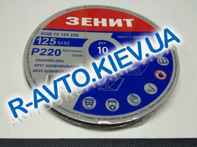 """Круг шлифовальный """"липучка"""" 125 мм з.220, ЗЕНИТ"""