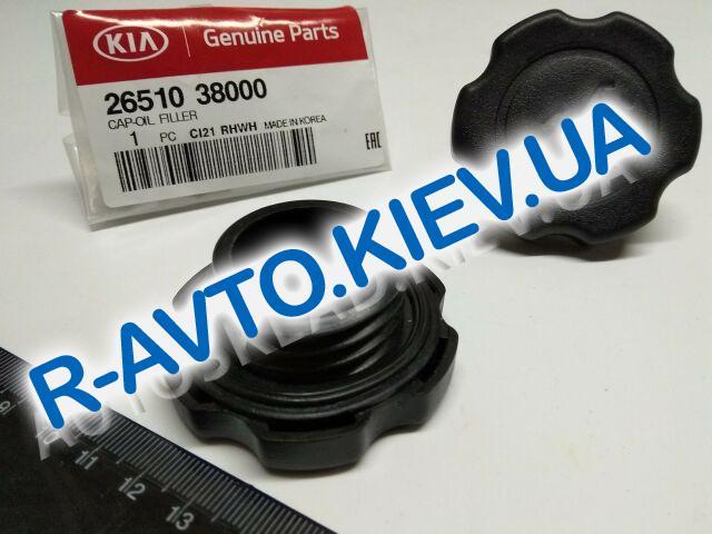 Крышка маслозаливная Hyundai|KIA универсальная, MOBIS (2651038000)