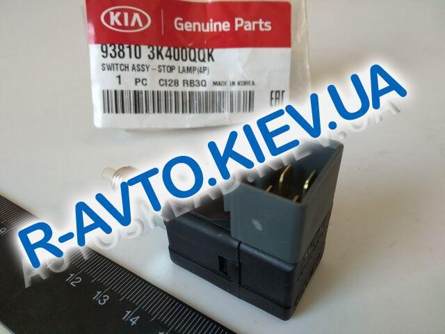 Датчик (включатель) света заднего хода Hyundai|KIA, MOBIS (938103K400QQK)