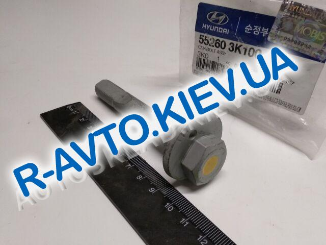 Болт развала Hyundai|KIA, MOBIS (552603K100)