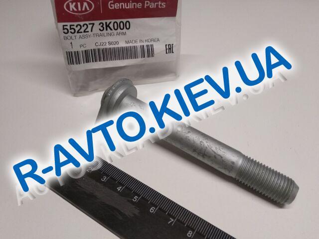 Болт развала Hyundai|KIA, MOBIS (552273K000)