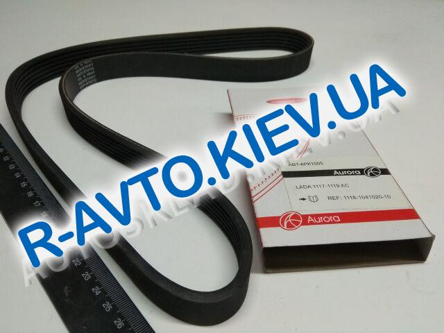 Ремень генер. ручейковый ВАЗ 1118 (с ГУР + кондиционер), AURORA (6PK1005)