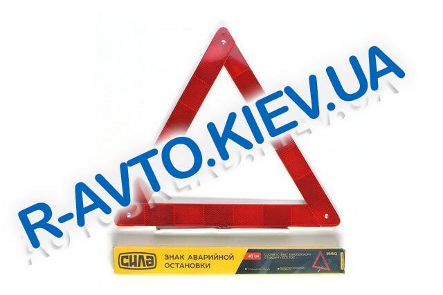 Знак аварийной остановки, СИЛА (951612)