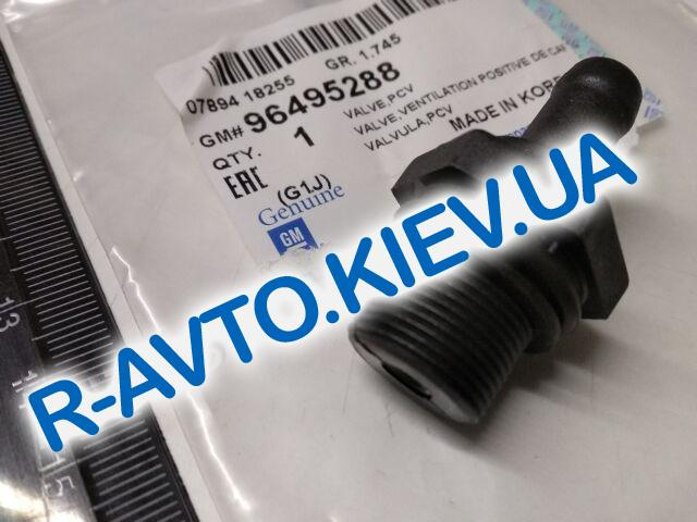 "Клапан вентиляции в крышке клапанов  Aveo 1.6|Lacetti 1.6, ""GM"" Корея (96495288)"