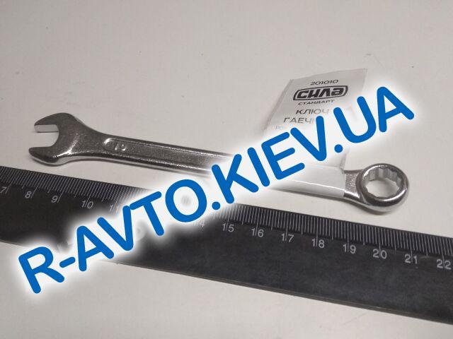 Ключ рожково-накидной 10 мм СИЛА (201010)