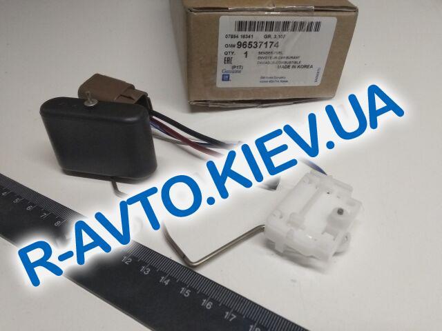 """Датчик уровня топлива Aveo III, """"GM"""" Корея (96537174)"""