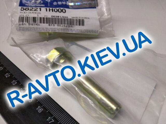 Палец суппорта Hyundai|KIA, MOBIS (582211H000) задний|верхний