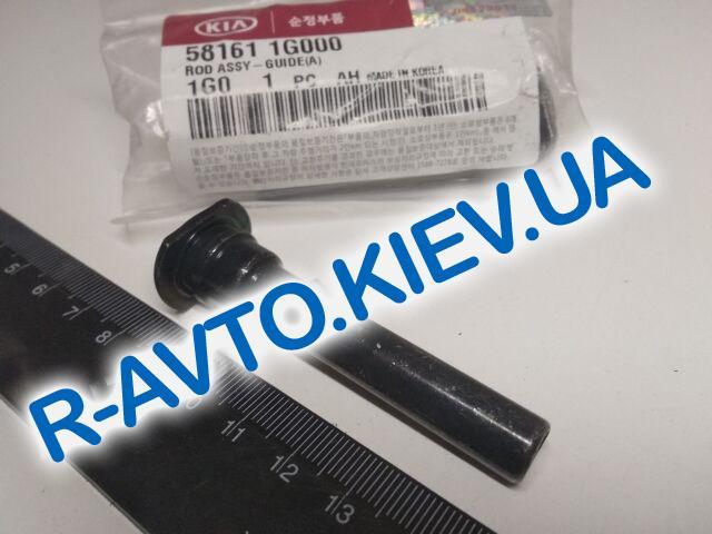 Палец суппорта Hyundai|KIA, MOBIS (581611G000) передний|верхний