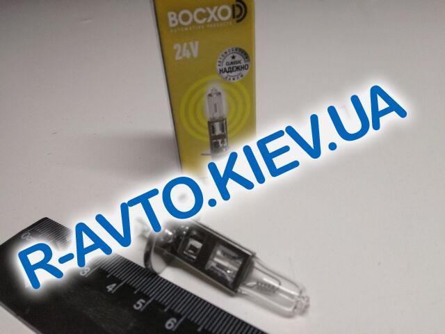 Лампа BOCXOD H1 24v 70w (80721)