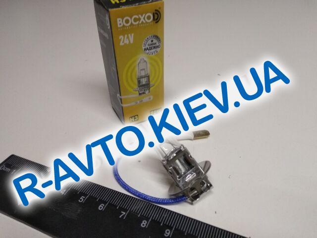 Лампа BOCXOD H3 24v 70w (80723)