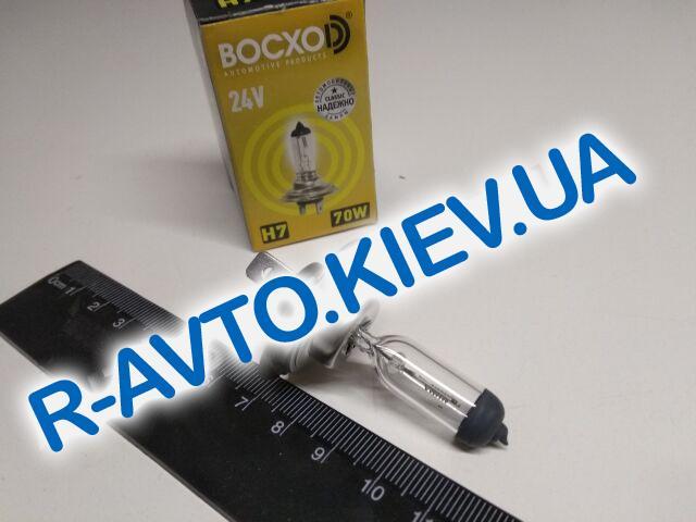 Лампа BOCXOD H7 24v 70w (80727)