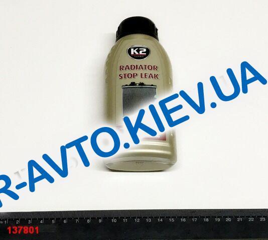 "Герметик радиатора жидкий K2 ""Radiator Stop leak"" (T2331) 250 мл"