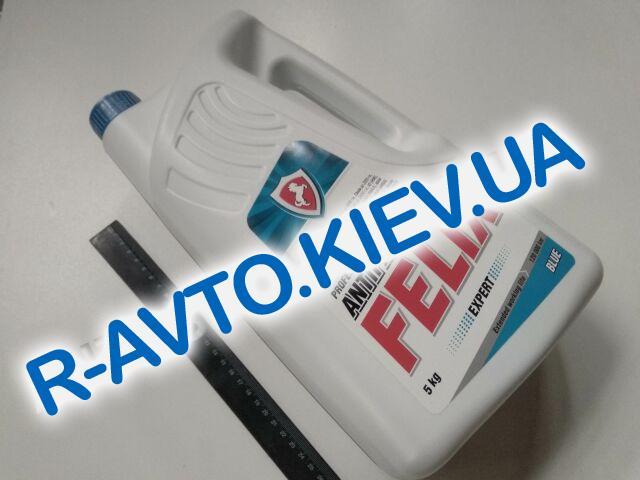 Антифриз FELIX EXPERT (-40) (синий)  5 кг.