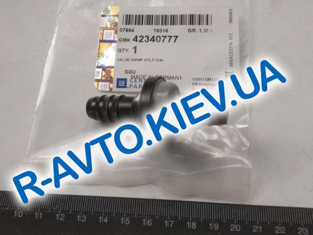 """Клапан обратный вакуумного усилителя тормозов Lanos, """"GM"""" (41240777)"""